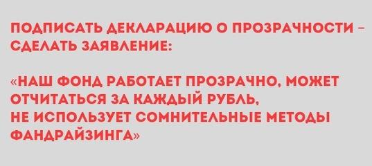 97d2bfb6f Декларация об основных принципах прозрачности НКО stop-obman.info