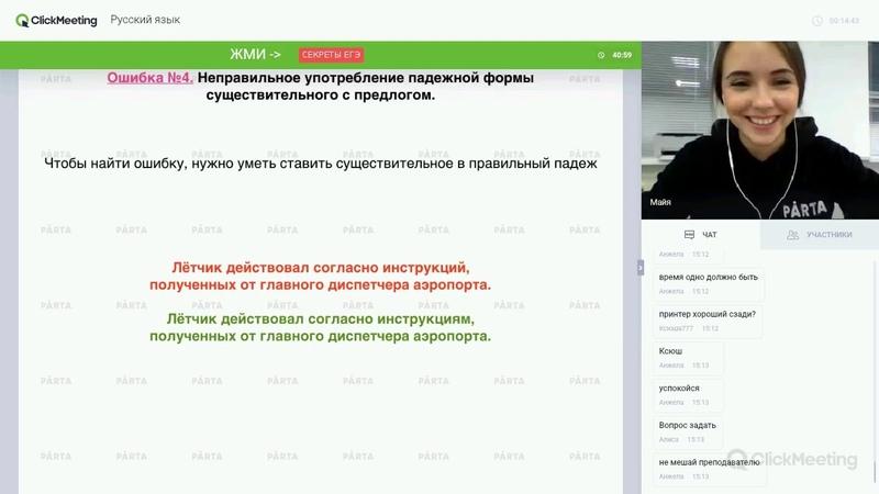 PARTA_ONLINE: Разбор нового задания №8 ЕГЭ по русскому языку (преподаватель: Майя Афродита)