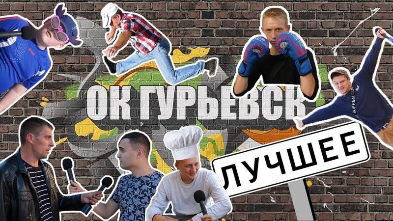 ОК Гурьевск. ЛУЧШЕЕ 2018.
