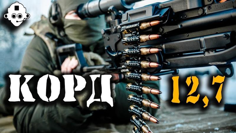 ОТ ЭТОГО ОРУЖИЯ НЕТ СПАСЕНИЯ Уникальный 12 7 мм Крупнокалиберный Снайперский Пулемет КОРД