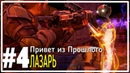 Лазарь XCOM 2 Привет из Прошлого 4