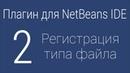2 Регистрация типа файла Плагин для NetBeans IDE