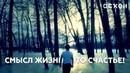 Смысл жизни - это счастье! / Ғүмерҙең мәғәнәһе - ул бәхет! / ОСҠОН - 2018