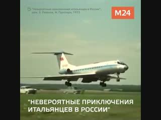 Ту-134: интересные факты