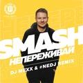 SMASH - Не переживай (DJ MEXX &amp #NEDJ Remix)