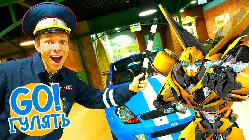 Трансформеры и Фёдор в автоцентре Игры с машинками для мальчиков