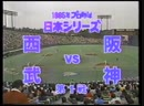 1985 Nippon Series, Game 1: Hanshin Tigers@ Seibu Lions, Oct. 26, 1985 - BASEBALL - JAPAN - NPB