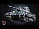 World of Tanks TIGER 2 VK 45 02 A Часть 5