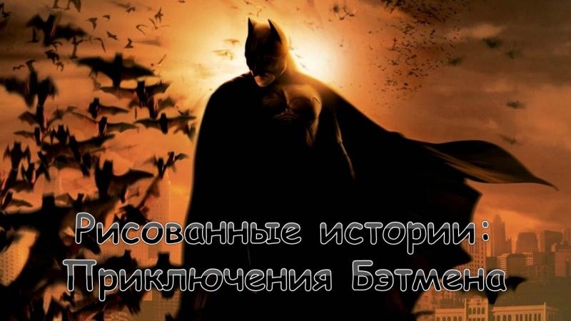 Графические романы приключения Бэтмена