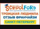 Schoolford Санкт-Петербург отзыв франчайзи Троицкая