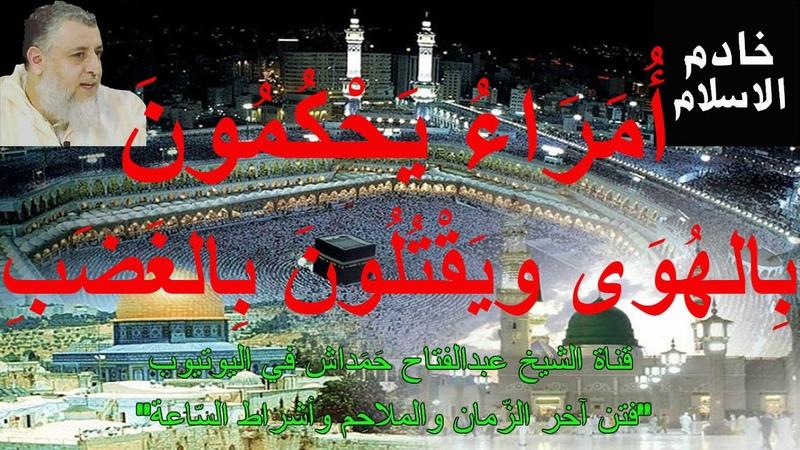 الشيخ عبد الفتاح حمداش : أُمَرَاءُ يَحْكُم1