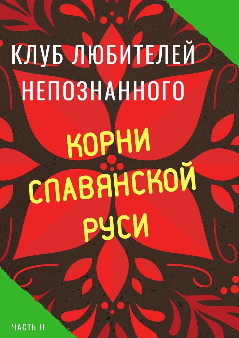 Афиша Тюмень Корни славянской Руси (часть 2) / Город молодых