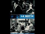 Ночь 1961 ( итал. La Notte ) реж.М.Антониони