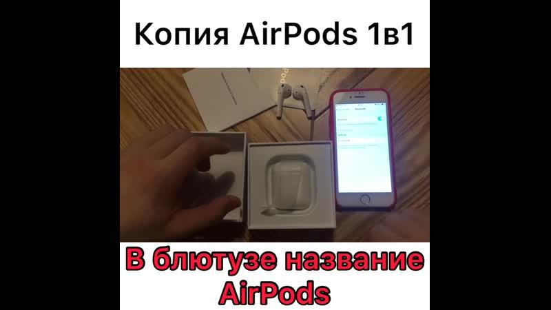 ОБЗОР 100% копии наушников AirPods