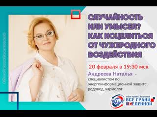 У нас в гостях 20 февраля Наталья Андреева