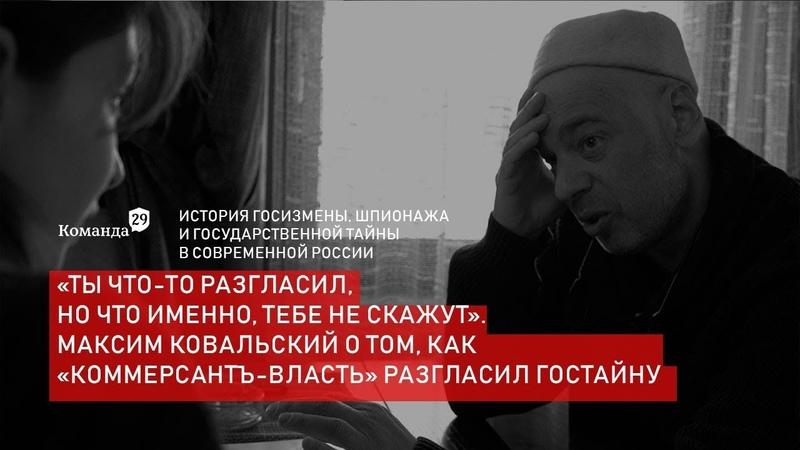 Как «КоммерсантЪ-Власть» разгласил гостайну