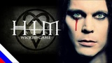 HIM - Wicked Game (Chris Isaak cover)(перевод)на русском языке FATALIA