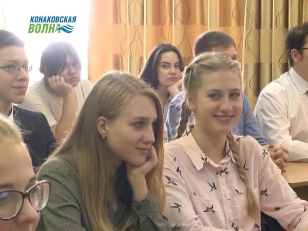 В городе Конаково для школьников провели встречу с бизнесменом рамках проекта Ты-предприниматель