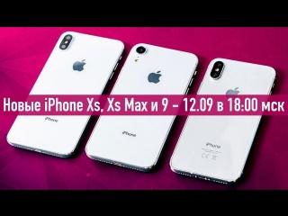 Новые iPhone Xs, Xs Max, Xr — LIVE 12.09 в 18:00 (МСК)