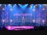 Руки Вверх! - Назови его как меня (Arena Mosco Live 06.10.12)