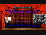 Вячеслав Цереня - видео сборник Добрый вечер! №062 (ВИА Песняры)