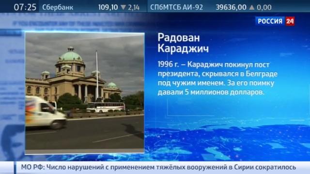 Новости на Россия 24 • Международный уголовный трибунал вынесет приговор Радовану Караджичу