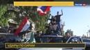 Новости на Россия 24 Жители Дамаска вышли на митинг чтобы поддержать президента и армию