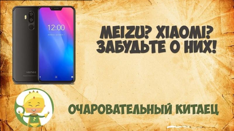 Обзор Vernee M8 Pro на русском языке от канала Очаровательный китаец
