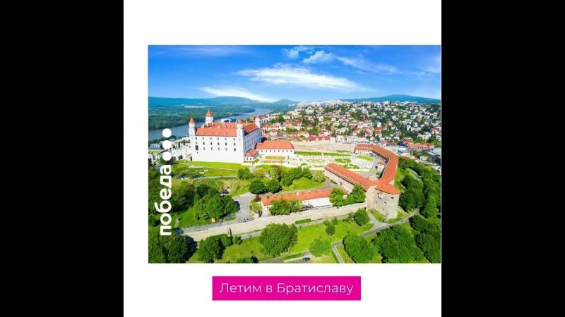 Летим в Братиславу смотреть онлайн без регистрации