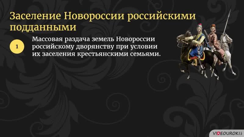 27. Начало освоения Новороссии и Крыма