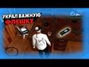 Украл ВАЖНУЮ флешку у военных!  18  Namalsk RP (CRMP)