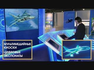 Презентация Центрального музея ВКС России в парке Патриот