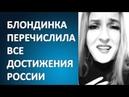 Блондинка перечислила победы России Ржач
