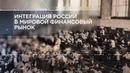 Интеграция Российской империи в мировой финансовый рынок