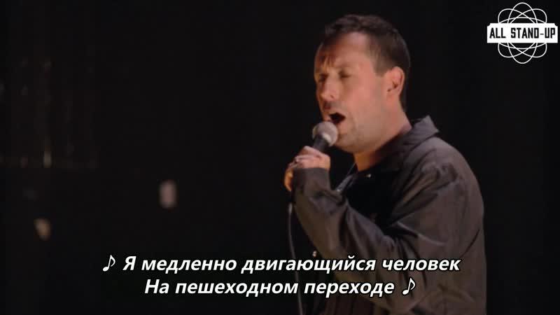 Adam Sandler Адам Сэндлер песня в стиле Bee Gees — «Медленный человек» (2018) Субтитры