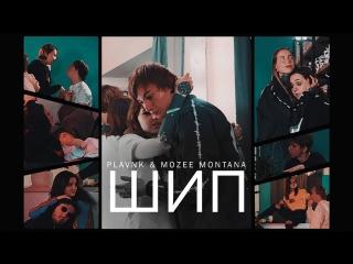 Mozee montana x plavnck - шип (премьера клипа 2018)