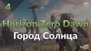 Horizon Zero Dawn 4: Город Солнца. Поиска Олина