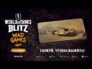 World of Tanks Blitz - трейлер Mad Games