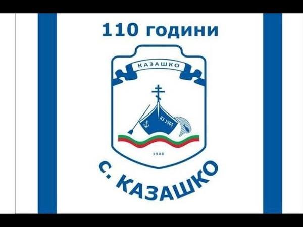 ПРАЗНИК на СЕЛО КАЗАШКО - 2018