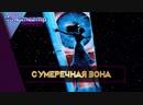 Сумеречная зона (1983) УЖАСЫ/ФАНТАСТИКА