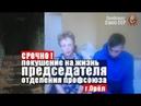 в Орле Взорвали квартиру председателя отделения профсоюза Союз ССР 2 декабря 2018