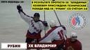 НХЛ. Лига Надежды 18. ХК Владимир - Рубин