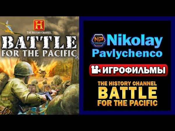 The History Channel Battle for the Pacific игрофильм