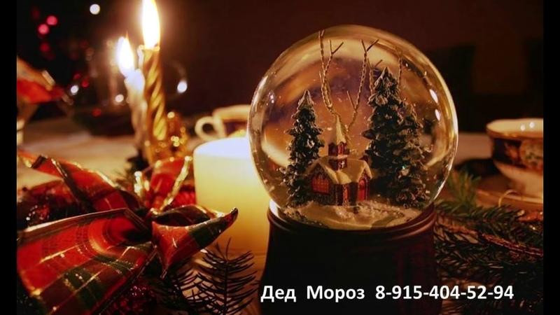 Новогодний семейный праздник с Дедом Морозом