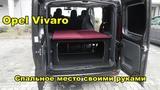 Opel Vivaro - Как сделать спальное место