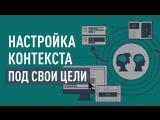 Как получить от контекстной рекламы максимум? Настраиваем кампанию под свои цели. Сергей Карпухин