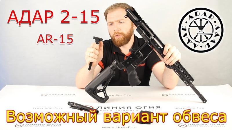 Винтовка АДАР 2 15 AR 15 обзор тюнинг обвес AR15