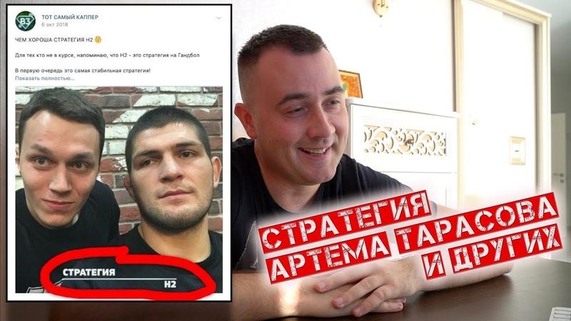 РАЗОБЛАЧЕНИЕ СТРАТЕГИЙ АРТЕМ ТАРАСОВ, КОНДРАШОВ, ГОРДЕЙ