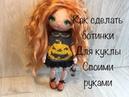Ботинки для куклы | Обувь без колодки МК | how to sew doll shoes