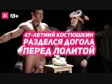 Стас Костюшкин разделся догола перед Лолитой. Шок-контент! 18+